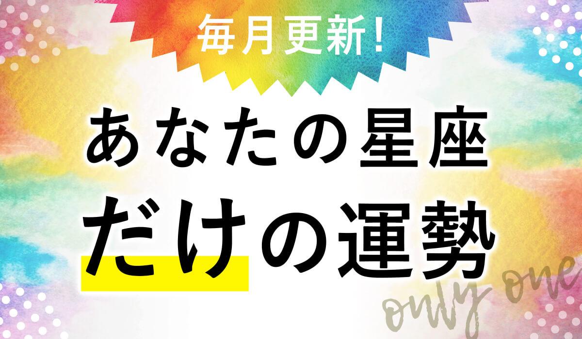 月刊〇〇座SUN