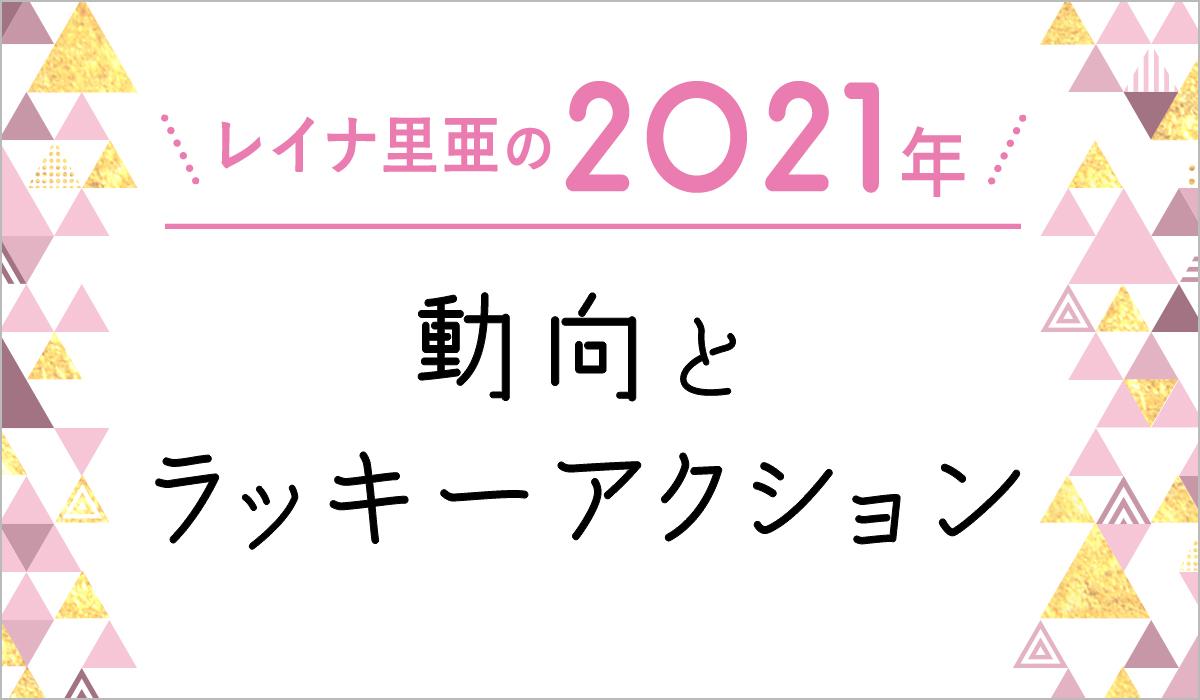 の 無料 2021 来年 運勢
